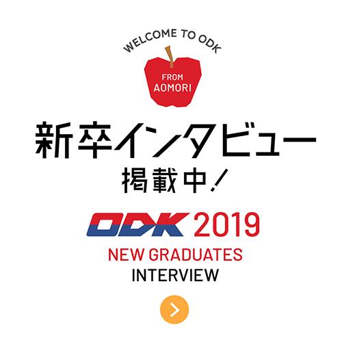 ODK 2019 新卒インタビュー